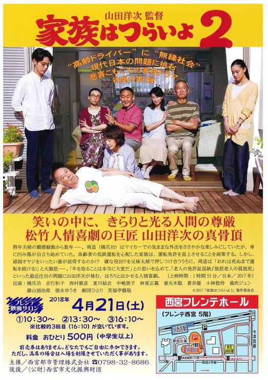 4/21 フレンテ映画サロン「家族はつらいよ2」