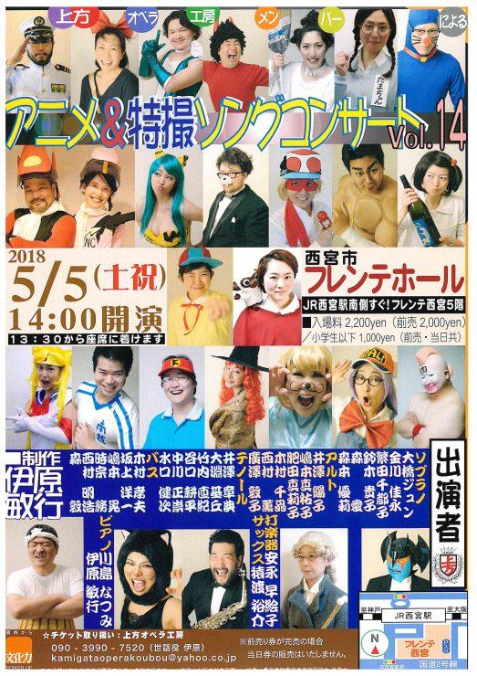 5/5 アニメ&特撮ソングコンサートvol.14