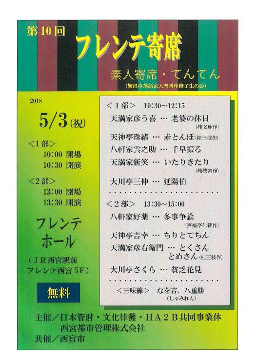 5/3 フレンテ文化サロン 第10回素人寄席・てんてん