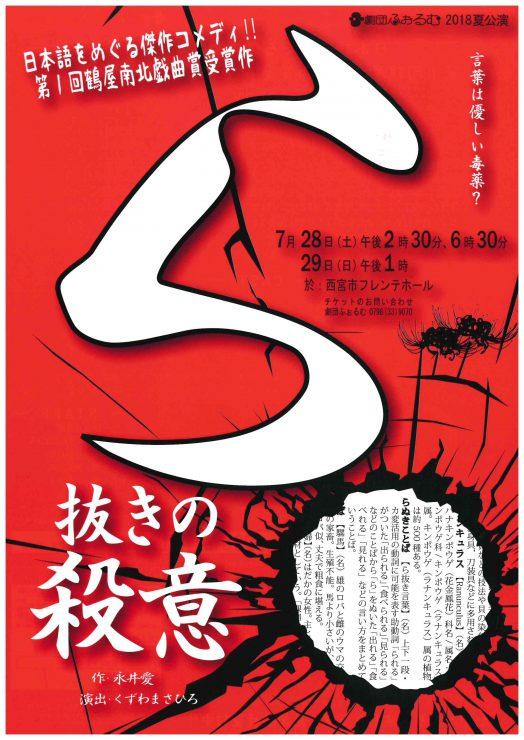 7/28・29劇団ふぉるむ2018夏公演「ら抜きの殺意」仕込み