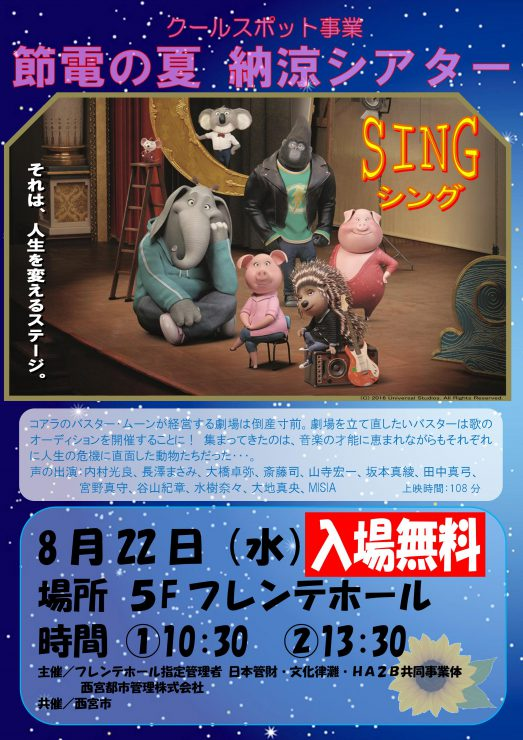 節電の夏 納涼シアター「SING シング」