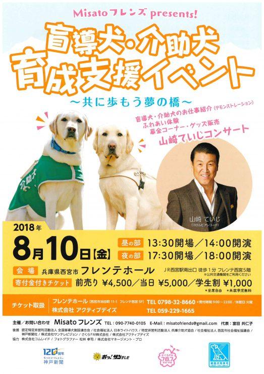 8/10盲導犬・介助犬育成支援イベント 仕込み