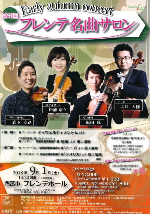 第31回フレンテ名曲サロン~early autumn concert~