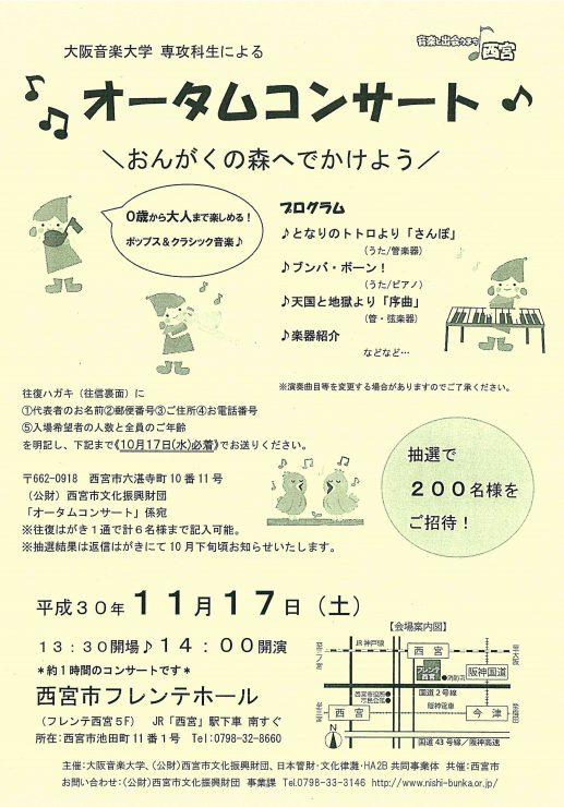 大阪音楽大学専攻科生による「オータムコンサート」