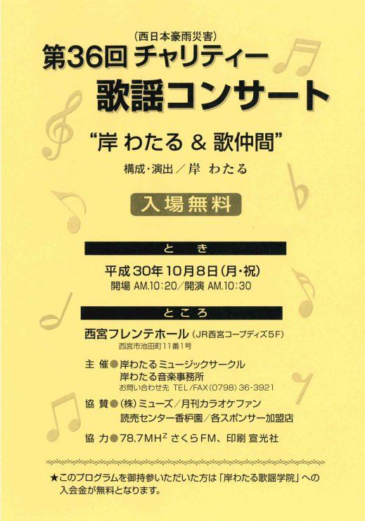 第36回チャリティー歌謡コンサート「岸わたる&歌仲間」