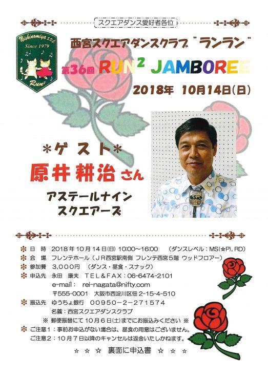 """西宮スクエアダンスクラブ""""ランラン"""" 第36回RUN RUN JAMBORE"""