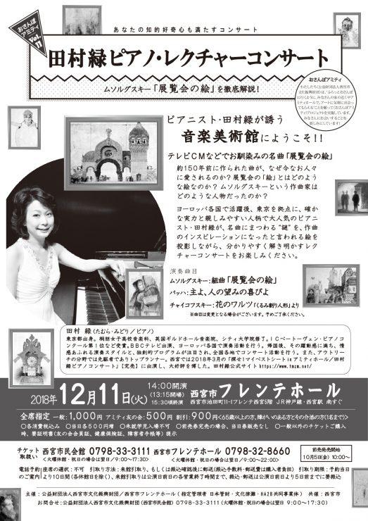 田村緑ピアノ・レクチャーコンサート