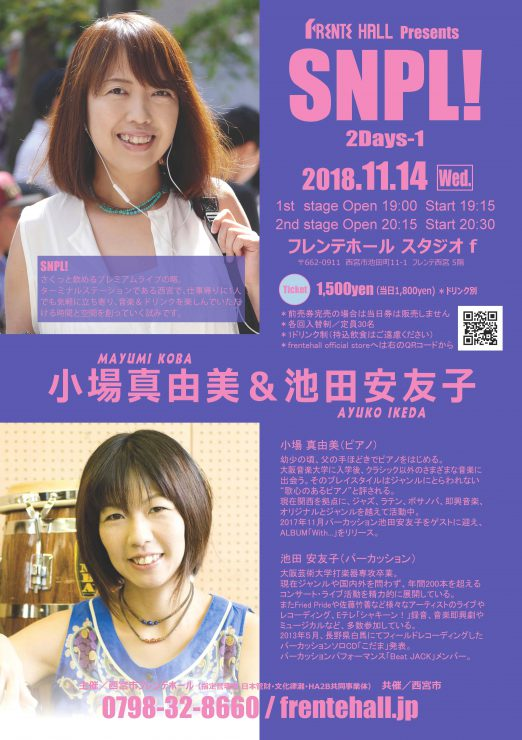 SNPL! 2days-1 小場真由美(pf)&池田安友子(per)