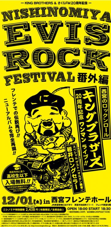キングブラザース20周年記念ワンマンライブ!!