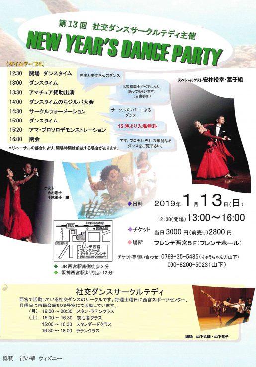 第13回社交ダンスサークルテディ主催 NEW YEAR'S DANCE PARTY