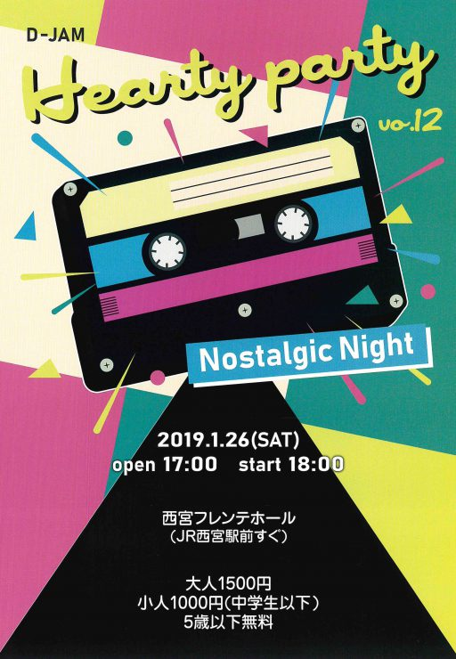 D-JAM Hearty party vol.12 Nostalgic Night