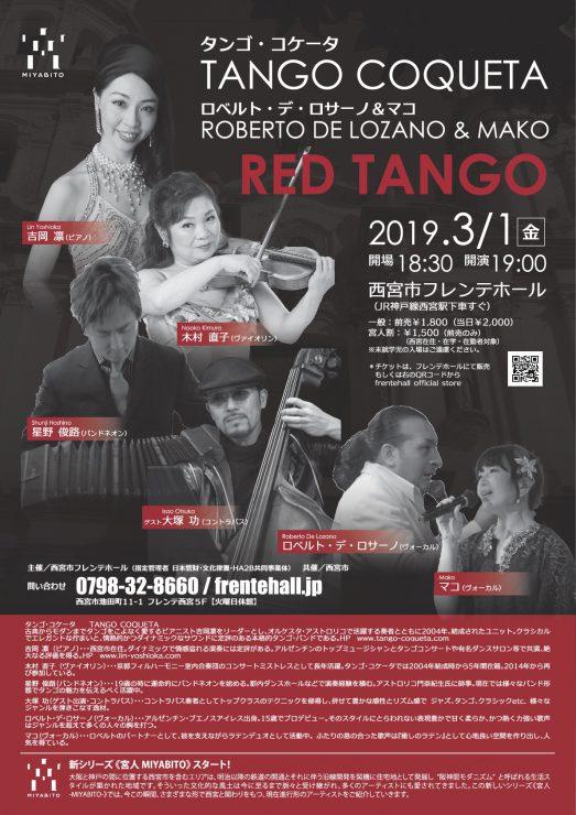 《宮人 MIYABITO》 RED TANGO