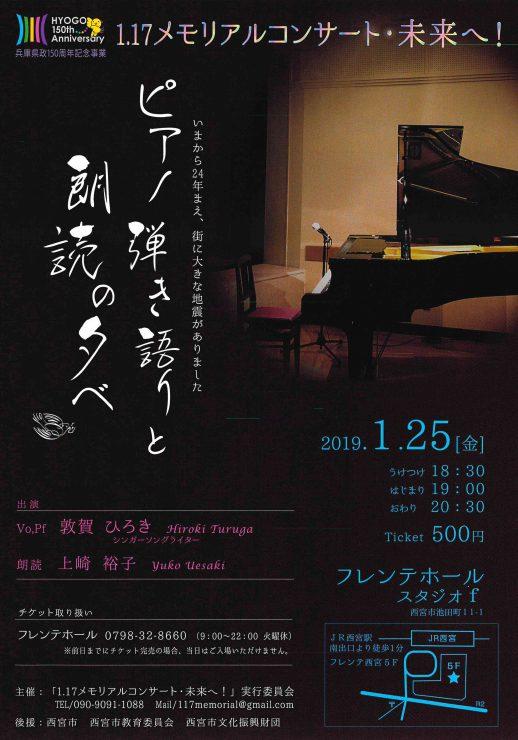 ピアノ弾き語りと朗読の夕べ(1.17メモリアルコンサート・未来へ!)