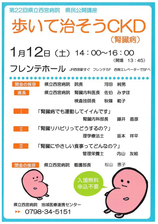 第22回県立西宮病院 県民公開講座「歩いて治そうCKD(腎臓病)」