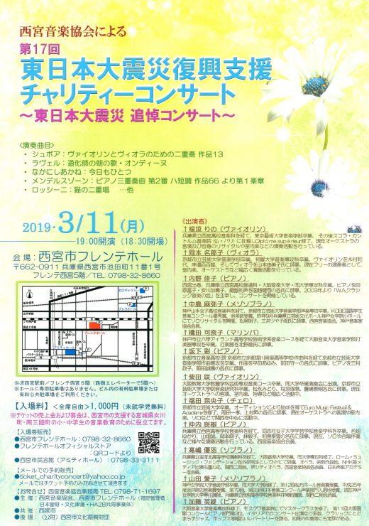 第17回東日本大震災復興支援チャリティーコンサート