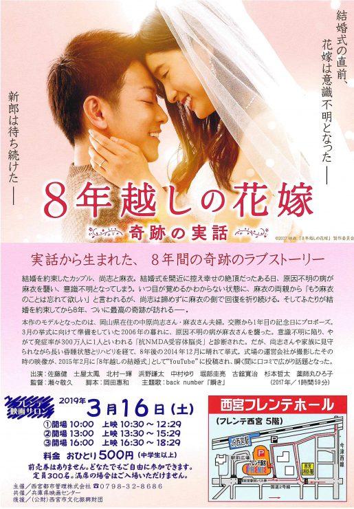 フレンテ映画サロン 「8年越しの花嫁―奇跡の実話―」