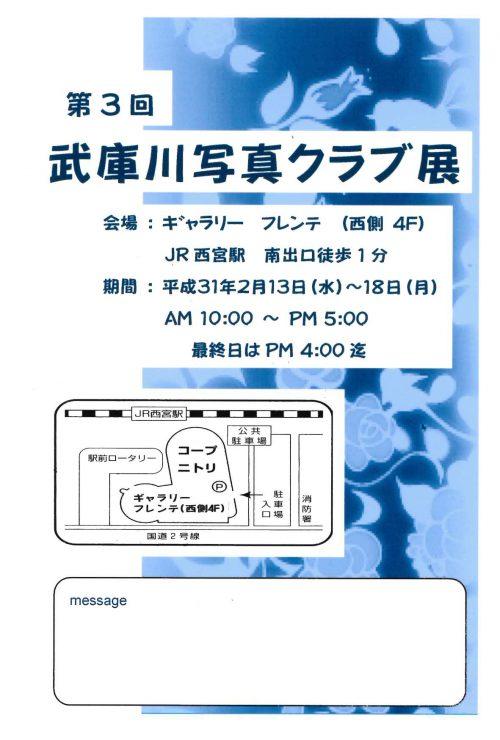 第3回武庫川写真クラブ展