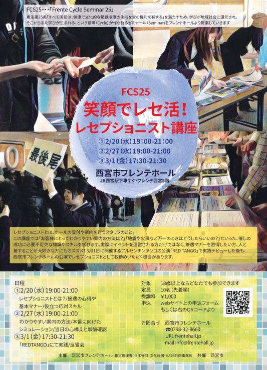 FCS25「笑顔でレセ活!」レセプショニスト講座