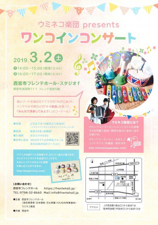 ウミネコ楽団 presents ワンコインコンサート
