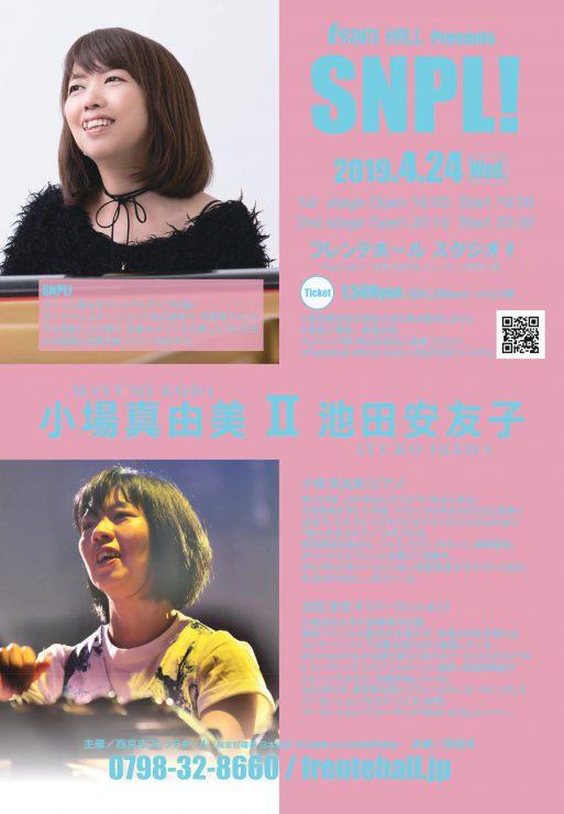 SNPL! 小場真由美(pf)&池田安友子(per)Ⅱ