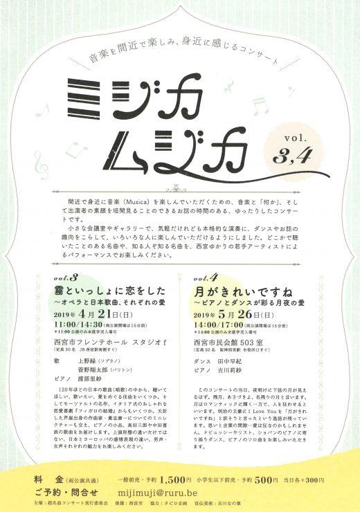ミジカ ムジカ vol.3 霧といっしょに恋した~オペラと日本歌曲、それぞれの愛