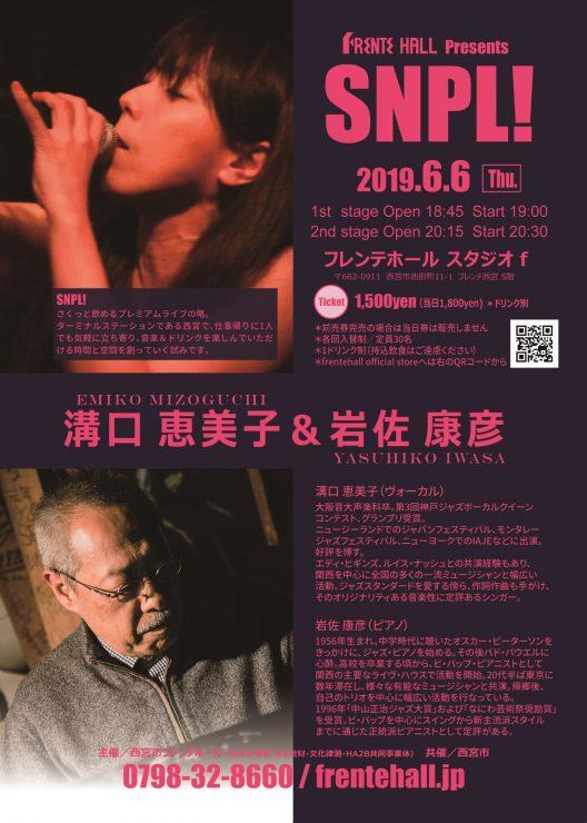SNPL! 溝口恵美子(vo)&岩佐康彦(pf)