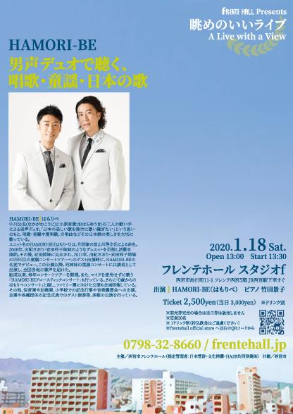 【完売御礼】眺めのいいライブ HAMORI-BE 男声デュオで聴く、唱歌・童謡・日本の歌