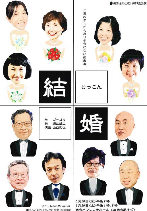 劇団ふぉるむ2019夏公演「結婚」