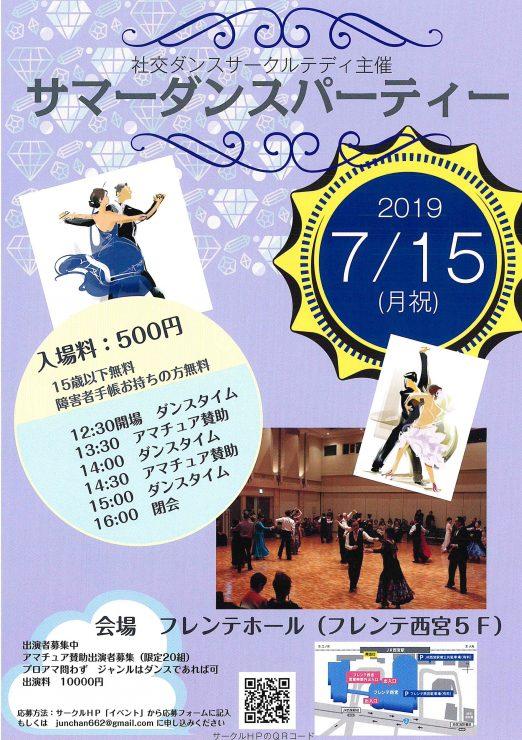社交ダンスサークルテディ主催 2019サマーダンスパーティー