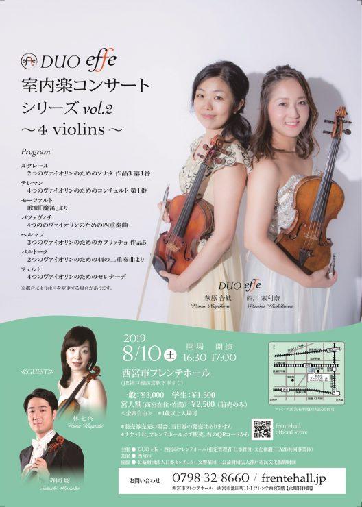 DUO effe 室内楽コンサートシリーズ vol.2 ~4 violins~ @ 西宮市フレンテホール
