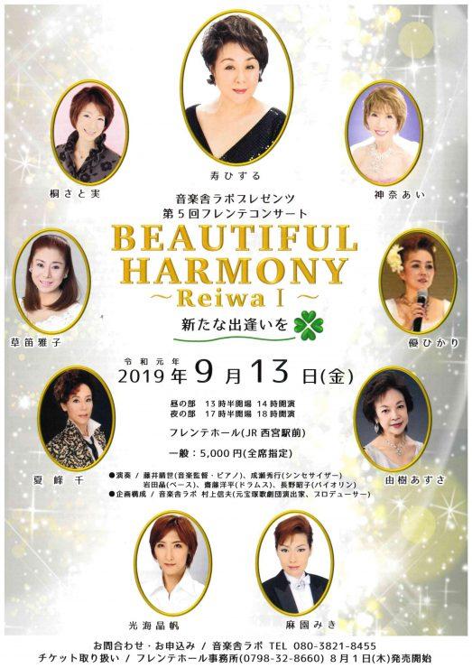 音楽舎ラボプレゼンツ 第5回フレンテコンサート「BEAUTFUL HARMONY ~Reiwa I~」新たな出逢いを @ 西宮市フレンテホール
