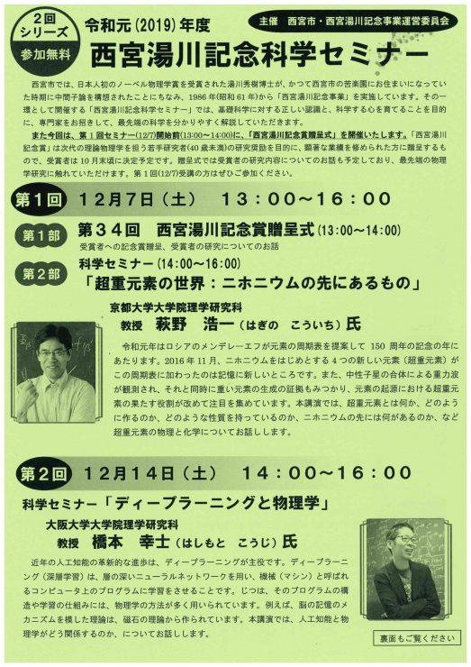 西宮湯川記念科学セミナー 第1回