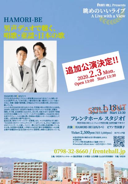 【追加公演】眺めのいいライブ HAMORI-BE 男声デュオで聴く、唱歌・童謡・日本の歌
