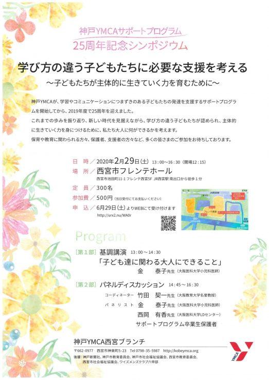 【中止】神戸YMCAサポートプログラム 25周年記念シンポジウム @ 西宮市フレンテホール