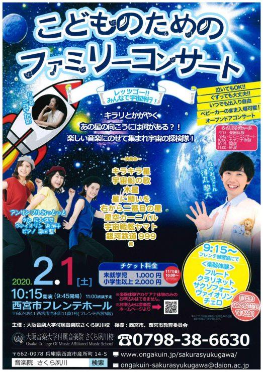 こどものためのファミリーコンサート ~レッツゴー!!みんなで宇宙旅行!~ @ 西宮市フレンテホール