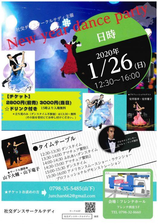 2020ニューイヤーダンスパーティ @ 西宮市フレンテホール