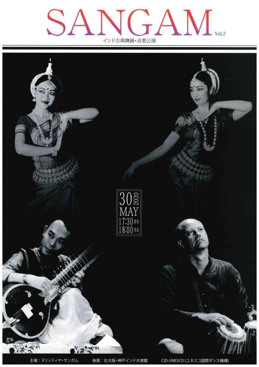 【中止】SANGAM Vol.2 インド古典舞踊・音楽公演 @ 西宮市フレンテホール
