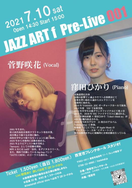 JAZZ ART f Pre-Live001 菅野咲花(vo)&窪田ひかり(pf) @ 西宮市フレンテホール スタジオf