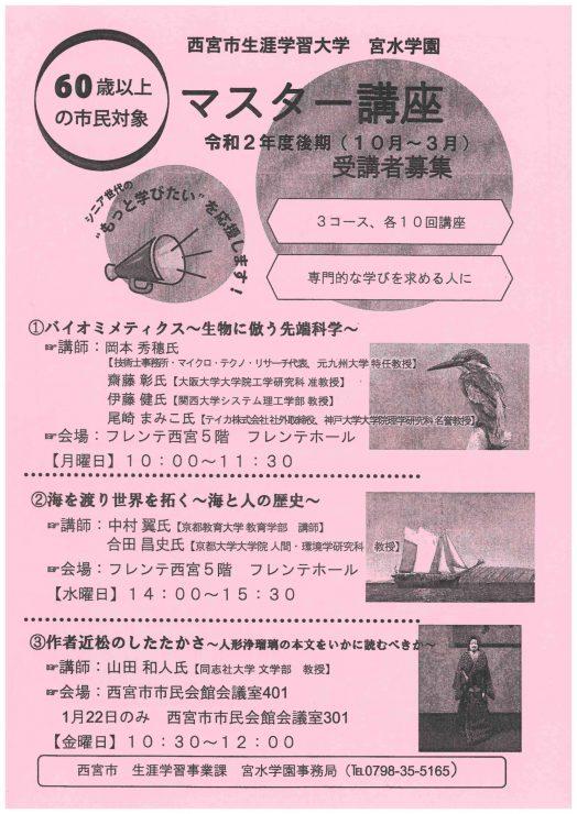宮水学園マスター講座②海を渡り世界を拓く~海と人の歴史~ @ 西宮市フレンテホール
