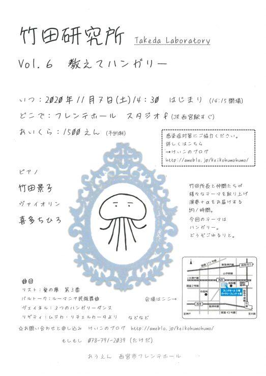 竹田研究所 Takeda Laboratory Vol6. 教えてハンガリー @ 西宮市フレンテホール スタジオf