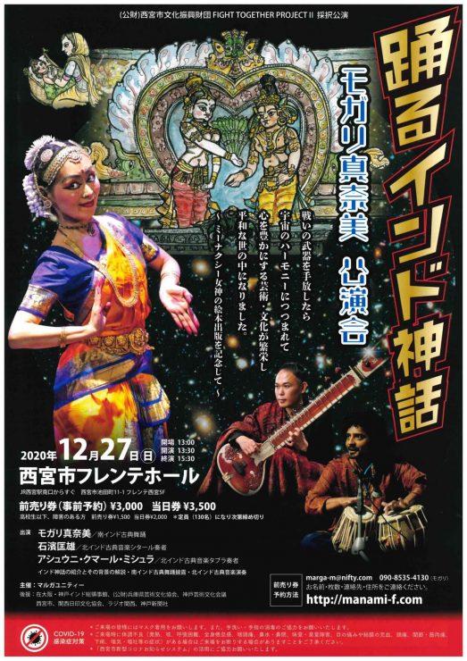 踊るインド神話 モガリ真奈美公演会 @ 西宮市フレンテホール