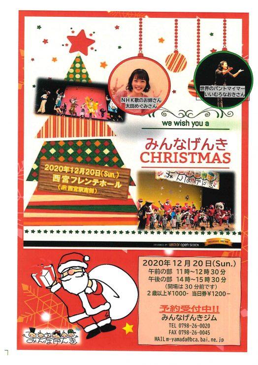 みんなげんき 子どもクリスマスコンサート @ 西宮市フレンテホール
