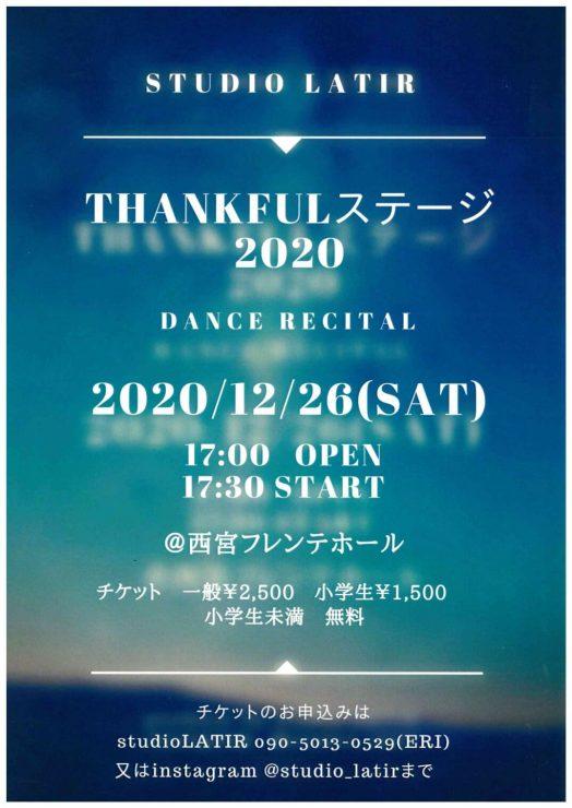 studio LATIR THANKFULステージ 2020 DANCE RECITAL @ 西宮市フレンテホール