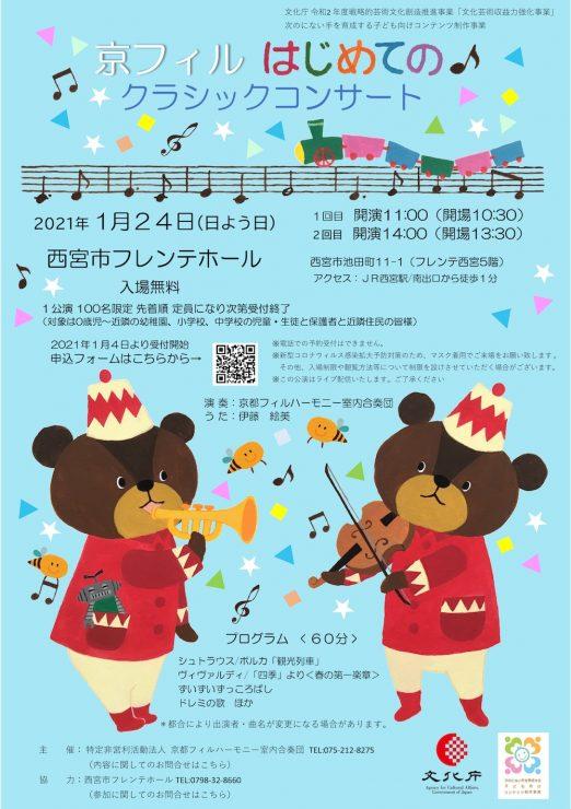 京フィル はじめてのクラシックコンサート @ 西宮市フレンテホール