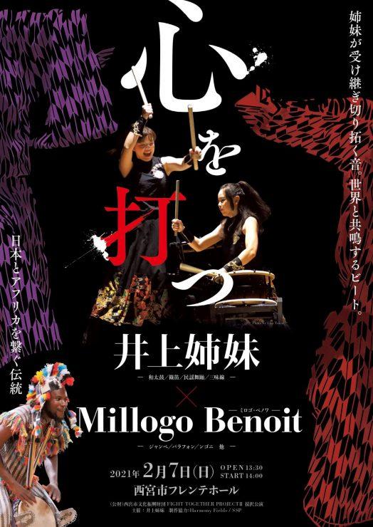 心を打つ ー日本とアフリカを繋ぐ伝統ー 井上姉妹×Millogo Benoit @ 西宮市フレンテホール