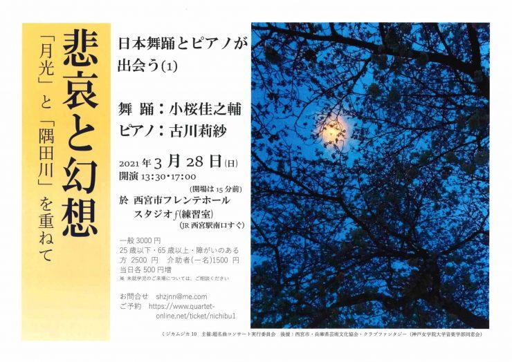 悲哀と幻想 ~「月光」と「隅田川」を重ねて~ @ 西宮市フレンテホール