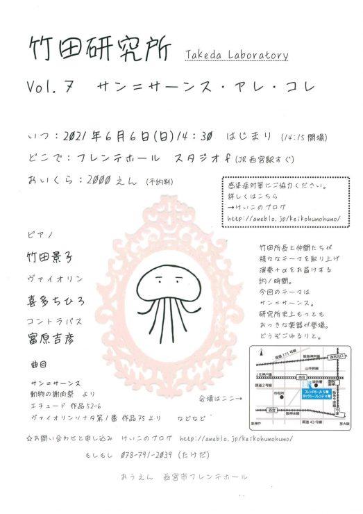 竹田研究所 vol.7 サン=サーンス・アレ・コレ @ 西宮市フレンテホール スタジオf