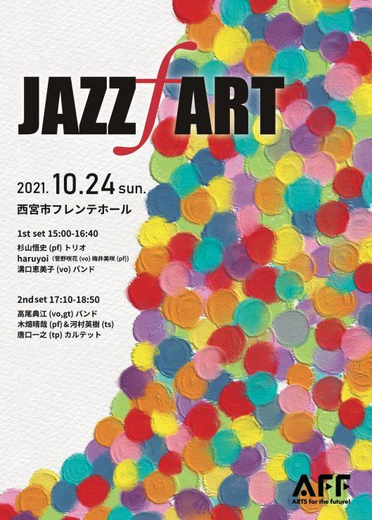 JAZZ ART f【ホール観覧チケット完売】 @ 西宮市フレンテホール