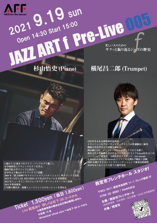 JAZZ ART f Pre-Live005 杉山悟史(pf)&横尾昌二郎(tp) @ 西宮市フレンテホール スタジオ f