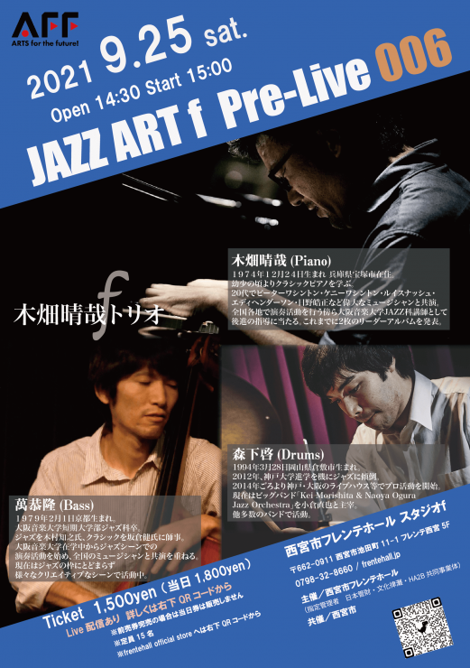 JAZZ ART f Pre-Live006 木畑晴哉トリオ @ 西宮市フレンテホール スタジオ f